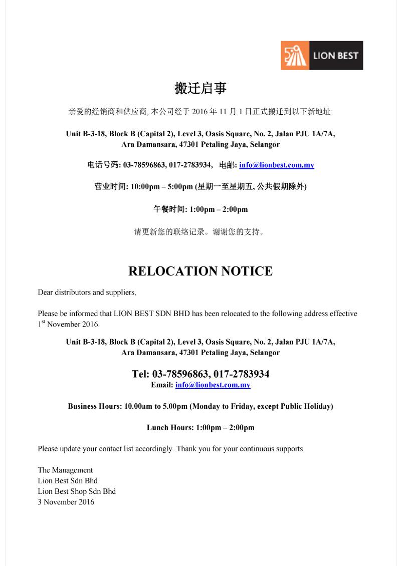 relocation-notice-031116-bill